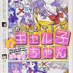 【おしえて! ギャル子ちゃん】ギャル子、オタ子、お嬢のキャストが発表!