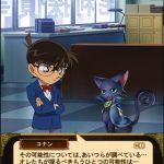 【魔法使いと黒猫のウィズ】名探偵コナンとのコラボ開催決定!コナン達がゲームに登場!