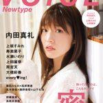 【ボイスニュータイプ ファム】新しい女性声優グラビアマガジン第1号が本日発売!