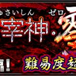 【モンスト】君はイザナミ零を倒せる!?「怨炎!黄泉の主宰神・零」が登場!!