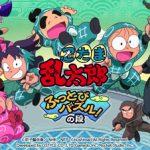 【忍たま乱太郎 ふっとびパズル!の段】iOS/Android版アプリが本日より配信開始!