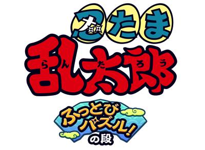 忍たま乱太郎 アプリ