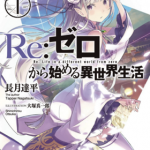 【Re:ゼロからはじめる異世界生活(リゼロ)】OP・ED主題歌情報が公開!