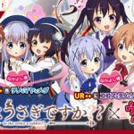 【ウチ姫】「ごちうさ」とのコラボイベント第2弾が開催!!