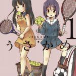 【うさかめ】TVアニメ化決定!キャストや公式サイトが公開!!