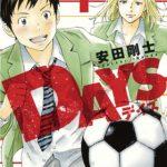 【DAYS】TVアニメ化決定!原作は週刊少年マガジンに連載中の本格サッカー漫画!!
