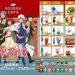【赤髪の白雪姫×アニマックスCAFE】スペシャルコラボを実施!!