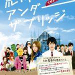 映画「荒川アンダーザブリッジ」が本日、19時〜TOKYO MXにて放送!!