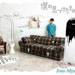 【入野自由】新曲・3rdシングル『嘘と未来と』が4月に発売決定!!