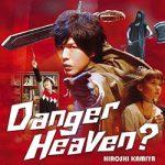 【神谷浩史】新曲・5thシングル『Danger Heaven?』のジャケ写などが公開!