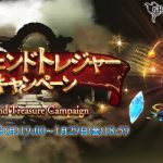 【グラブル】「レジェンドトレジャーキャンペーン」が期間限定で開催!!