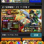 【モンスト】ガチャ「超獣神祭」に単発で挑戦!!狙うは限定キャラ!