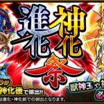 【モンスト】神化アーサーが欲しい!!ガチャ「進化×神化祭」の結果!!