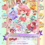 【リルリルフェアリル~妖精のドア~】キャストに花守ゆみり、内田 彩ほか