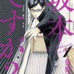 【坂本ですが?】TVアニメが4月より放送開始!キャストも発表!
