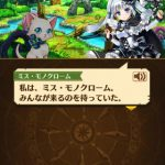 【白猫】ミス・モノクロームの像をGETしよう!イベント「キミとボクのツナガル世界」開催!