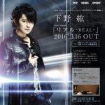 【下野紘】1stシングル「リアル-REAL-」の予約イベント開催決定!