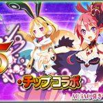 【PSO2es】新スクラッチ「魔界戦記ディスガイア5・チップコラボ」配信!