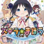 【ステラのまほう】TVアニメ化決定!!公式サイト&Twitterオープン!!