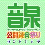 下野紘、佐倉綾音さん出演の「音泉公開録音祭り」直前ニコ生特番の放送が決定!