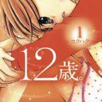 【12歳。】TVアニメ化決定!!4月より放送開始!!「ちゃお」連載作品