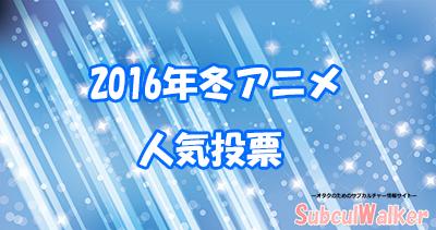 2016冬アニメ 人気
