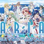 リズムゲーム『ARIA~AQUA RITMO~』のニコ生放送が本日実施!