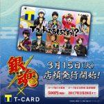 「銀魂のTカード」は、おもちですか?3月より店頭にて発行開始!