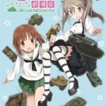 【ガルパン 最終章】第1話は2017年12月より公開!ティザービジュアルも公開