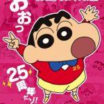 「クレヨンしんちゃん展」開催!!ひろしの「くさい靴下」を再現!?