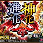 【モンスト】ガチャ「進化×神化祭」が明日よりスタート!要チェック!!