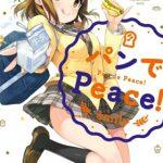 【パンでPeace!】キャスト&スタッフ公開!アニメは2016年4月〜放送開始