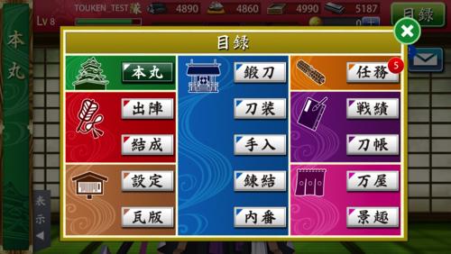 刀剣乱舞 アプリ