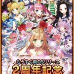 【ウチ姫】Android版2周年記念キャンペーン第1弾を開始!!
