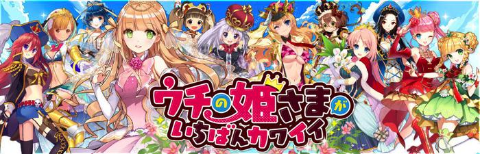ウチ姫 キャンペーン