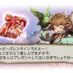 【グラブル】バレンタインキャンペーン開催決定!キャラからチョコを貰おう!