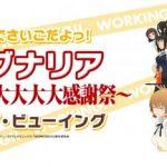 【WORKING!!!】5月開催のイベントのライブビューイング実施が決定!