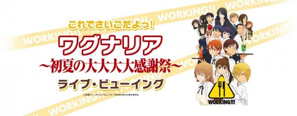 working イベント