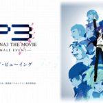 【ペルソナ3】フィナーレイベントのライブビューイング実施が決定!