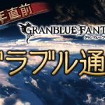 【グラブル】2周年直前ニコニコ生放送「グラブル通信」が明日放送!