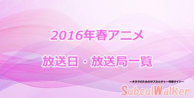 2016春アニメ 放送日