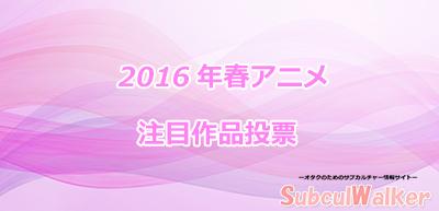 2016春アニメ 人気