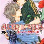 【SUPER LOVERS】ラジオが本日配信開始!パーソナリティーに前野智昭、皆川純子