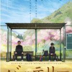 【バッテリー】TVアニメ化決定!キャストに内山昂輝さん、畠中祐さん