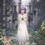 【劇場版 Fate/stay night[Heaven's Feel]】第一章の予告編映像が公開!