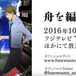 【舟を編む】TVアニメ化決定!ノイタミナにて2016年10月より放送開始