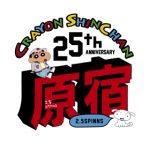 【クレヨンしんちゃんカフェ】原宿「2.5SPINNS」とのコラボが実現!!
