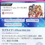 【ラブライブ】Yahoo!JAPANきせかえが配信開始!スマホを「μ's」仕様に