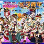 【ラブライブ】スクフェス3周年記念キャンペーンが実施決定!