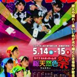 【ライブ ミルキィホームズ 総天然色祭】本日、ニコ生にて独占最速生放送が実施!